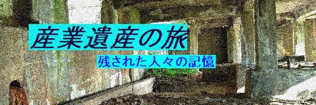 北海道産業遺構の旅